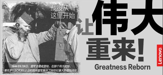 Lenovo&moto x style宣传海报