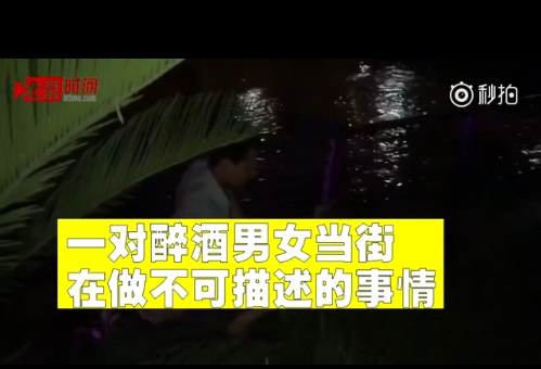 成都兰桂坊不雅视频网上疯传:老外与女子公开场合行不雅之事