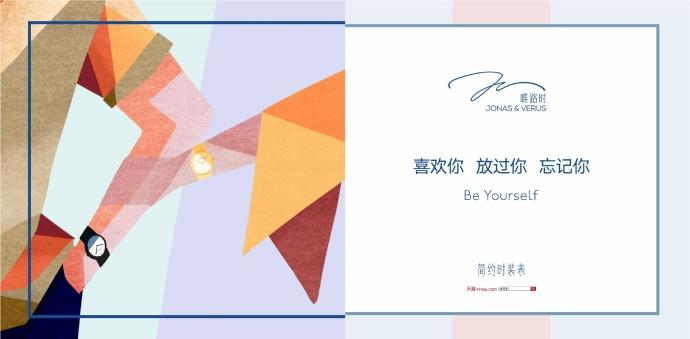 JONAS&VERUS唯路时七夕地铁海报广告文案:Be Yourself